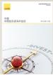 中国投资者海外投资专题