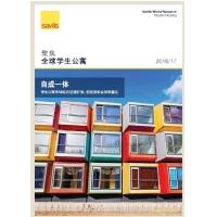 聚焦:全球学生公寓 2016-2017年