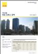 Mapo Office Market Briefing 2H 2013