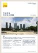 杭州写字楼市场简报2014年上半年度