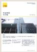 重庆写字楼市场简报2014年第二季度