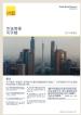 广州写字楼市场简报2014年第二季度