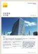 上海写字楼市场简报2014年第二季度