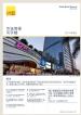 深圳写字楼市场简报2014年第二季度