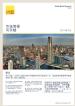 天津写字楼市场简报2014年第二季度