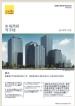 上海写字楼市场简报2014年第三季度