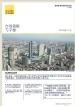 天津写字楼市场简报2014年第三季度