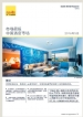 中国酒店市场报告2016年第一季度