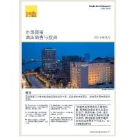 亚太区酒店销售与投资市场简报2016年第二季度