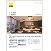 上海住宅租赁市场简报2016年第二季度