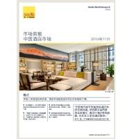 中国酒店市场报告2016年第三季度