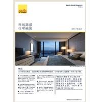 上海住宅租赁市场简报2016年第四季度
