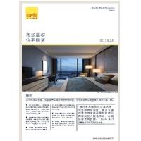 北京住宅租赁市场简报2016年第四季度