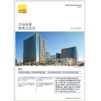 北京销售及投资市场简报2016年第四季度