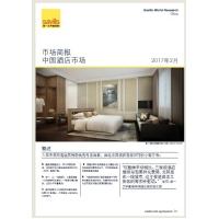 中国酒店市场报告2016年第四季度