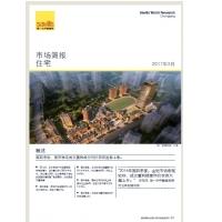 重庆住宅市场简报2016年第四季度