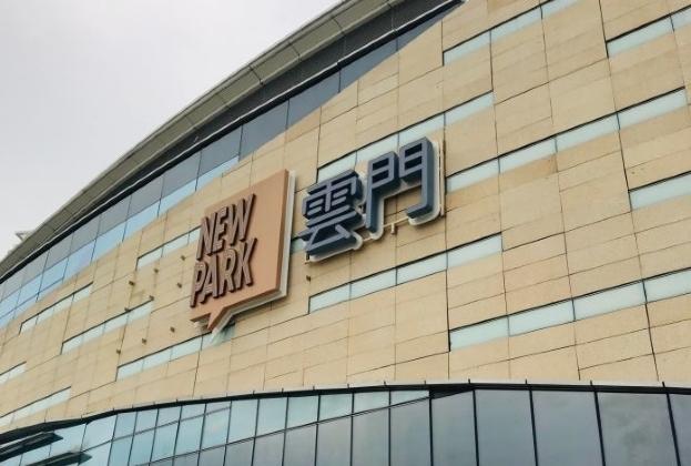 广州零售市场简报2019年第一季度
