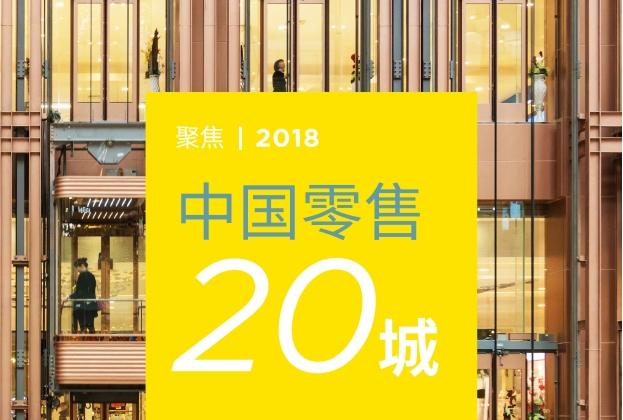 聚焦:中国零售20城 2018