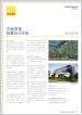 上海创意办公空间市场简报