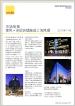 多层店铺渐成上海风潮市场简报