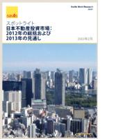 日本不動産投資市場:2012年の総括および 2013年の見通し