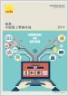 聚焦——2014中国网上零售市场