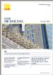 Seoul Office Briefing Q1 2015