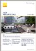Seoul Office Briefing Q2 2015