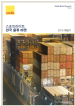 Spotlight Korea Logistics Market 2H 2015