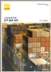 Spotlight Korea Logistics Market 2H 2015