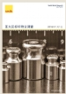 亚太区标杆物业调查- 2016年1月