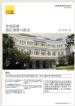亚太区酒店销售与投资市场简报2015年第四季度