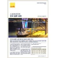 Spotlight Korea Logistics Market 2H 2016