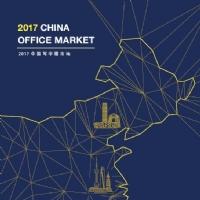 2017中国写字楼市场
