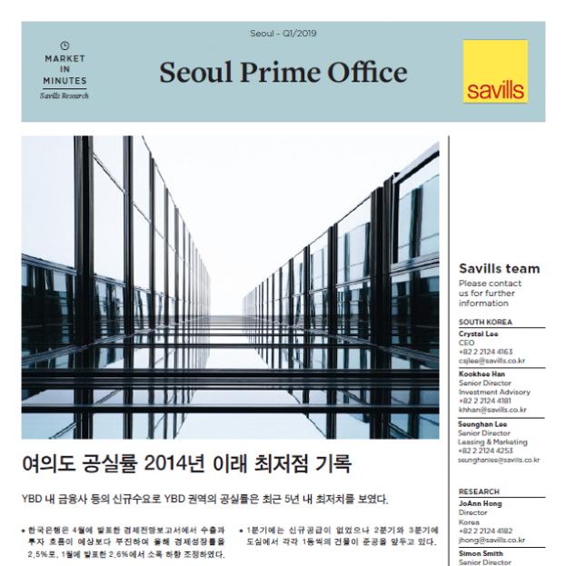 Seoul Office Briefing Q1 2019