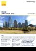 Seoul Office Briefing Q3 2014