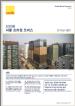 Seoul Office Briefing Q4 2014