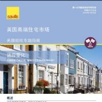 英國高端住宅市場-英國脫歐專題簡報