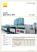 Bundang, Pangyo Office Market Briefing 1H 2013