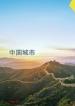 2015年中国城市图表册
