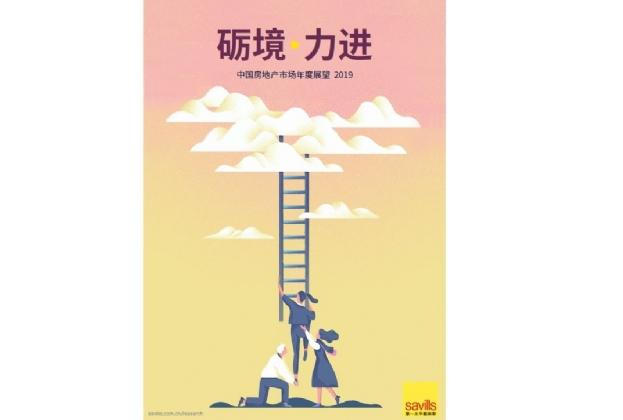 中国房地产市场年度展望2019