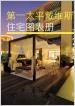 2012第一太平戴维斯中国住宅图表册
