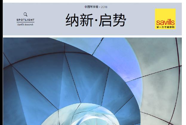 聚焦:中国写字楼市场报告