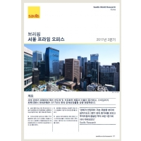 Seoul Office Briefing Q2 2017