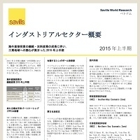 Industrial Sector Briefing (Japanese) H1/2015