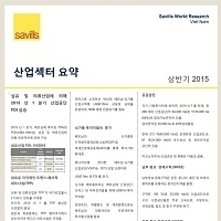 Industrial Sector Briefing (Korean) H1/2015