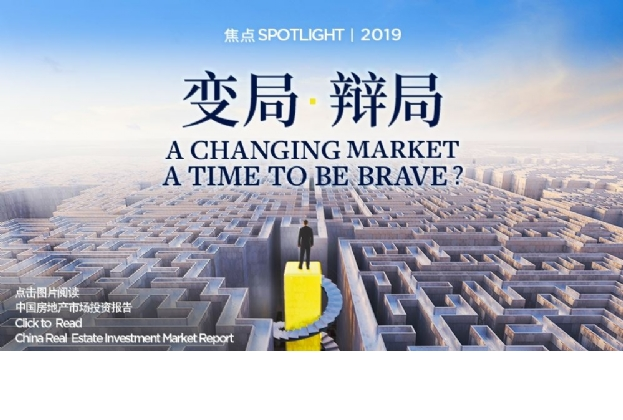 Spotlight:China Real Estate Investment Market 2018