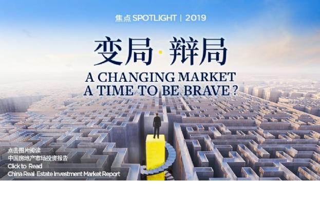 聚焦:中国房地产投资报告