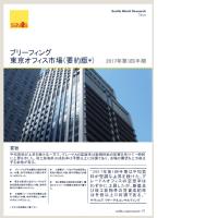 東京オフィス - Q1 2017 (要約版)