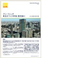 東京オフィス - Q2 2018 (日本語要約版)